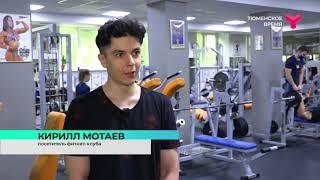 ПЕРВЫЙ ДЕНЬ РАБОТЫ ФИТНЕС-КЛУБОВ