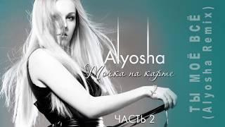 Ты Мое Все Alyosha Remix