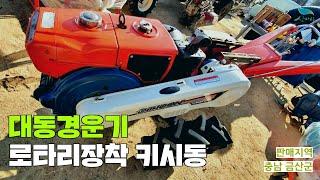 [신바람 중고 농기계 깻잎인삼 회원님 매물]대동경운기 …
