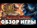 Поделки - Mortal Kombat (2011). Реанимация живчика - ОБЗОР - Filinov's Review