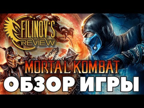 Mortal Kombat (2011). Реанимация живчика - ОБЗОР - Filinov's Review thumbnail