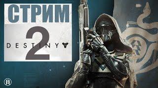destiny 2 Новая секретка миссия (10 код разгадываем)