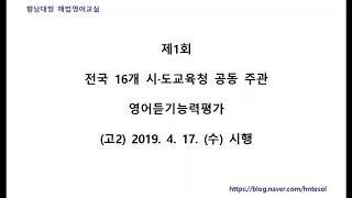 2019년 제1회 시도교육청 영어듣기평가 고2 음원