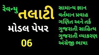 રેવન્યુ તલાટી મોડલ પેપર 06 |revenue talati modal paper 06 | m. Imp questions for talati