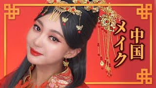 中国時代劇風メイクしてみた