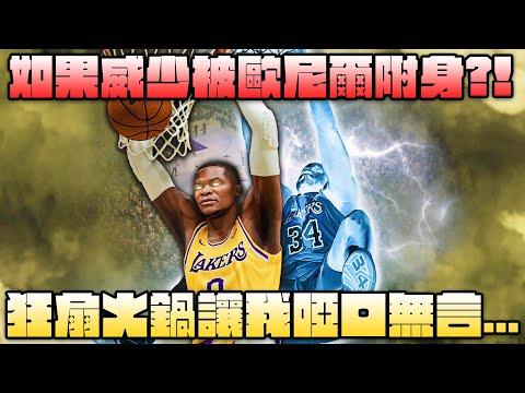 """【球星錯上身】忍者龜""""Russell Westbrook""""被Shaquille O'Neal附身!?6呎3吋中鋒位精彩攻防讓諾斯驚呼不斷!!"""