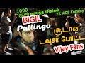 vijay pullingo டவ சர ப ட ட vijay fans bigil 1000rs ட க க ட க ச ஏம ர ந த 2k kids comedy