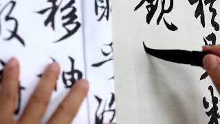 2020.6.19張太白老師趙孟頫行書示範-洛神賦