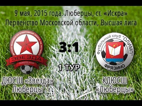 Обзор матча: Звезда Люберцы - Олимп Фрязино - 3:1, 1 тур, Высшая группа