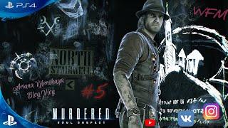 """PS4 """"Murdered: Soul suspect"""" #5. Полное женское прохождение игры / Видео"""