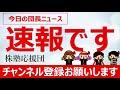 【団長ニュース】9月13日(日) 特別警戒?下落トレンド転換銘柄