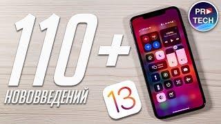 Фото БОЛЬШОЙ и полный обзор Ios 13 ФИНАЛ для Iphone Стоит ли обновляться