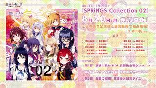 温泉むすめドラマCD第二弾が8月20日(月)より、とらのあな全店舗と通信...