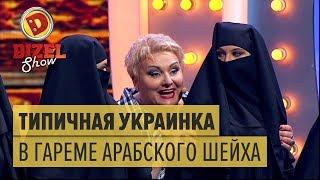 Приключения украинки В ГАРЕМЕ АРАБСКОГО ШЕЙХА – Дизель Шоу 2017 | ЮМОР ICTV