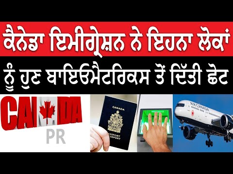 Canada Immigration News | Biometrics Canada | Canada PR | Immigration News Canada