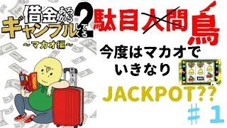借金あるからギャンブルしてくる2  〜マカオ編〜 ♯1