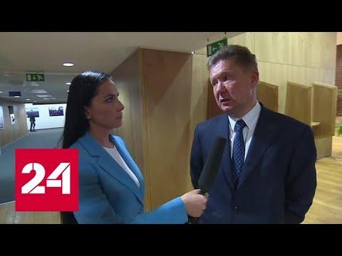 Алексей Миллер об итогах трехсторонних переговоров по газу - Россия 24