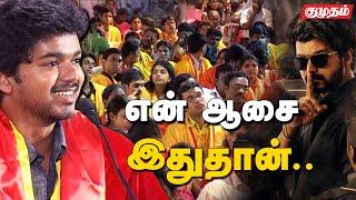 Thalapathy Vijay's speech | Advice to students | Kumudam