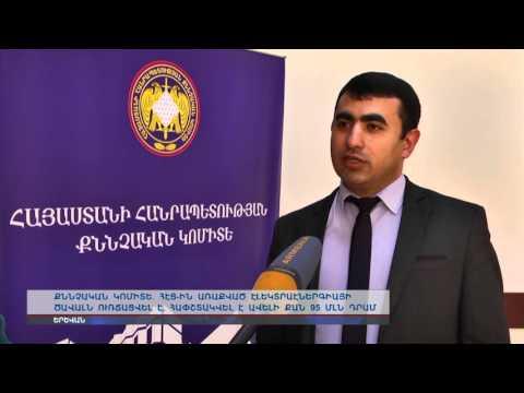 Ձերբակալություններ Հայաստանի էլեկտրական ցանցերում