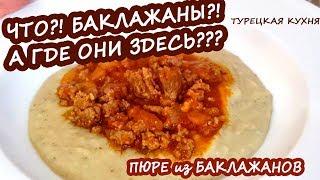Турецкая кухня! Необычный гарнир! Беенди (Beğendi). Мясо с пюре из баклажанов