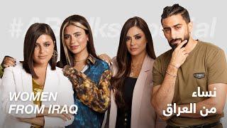 #ABtalks Special on Women from Iraq - نساء من العراق