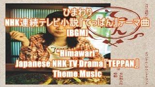 2010年9月27日から2011年4月2日まで放送されましたNHK連続テレビ小説『...
