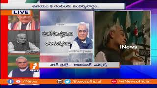 Atal Bihari Vajpayee Demise Great Loss To BJP and Country | Raja Singh About Vajpayee Demise | iNews