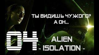 Alien: Isolation Прохождение Эпизод 4 Под защитой котика-снайпера
