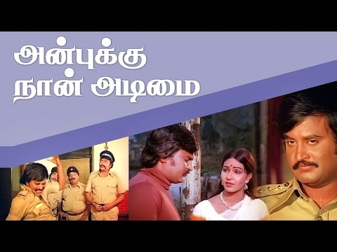 Anbukku Naan Adimai - Super Star RajiniKanth - Old Tamil Movies Full Length 1980 In HD -  Official
