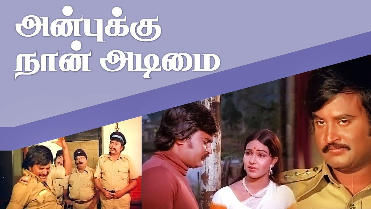 Anbukku Naan Adimai Super Star Rajinikanth Old Tamil Movies Full Length 1980 In Hd Official
