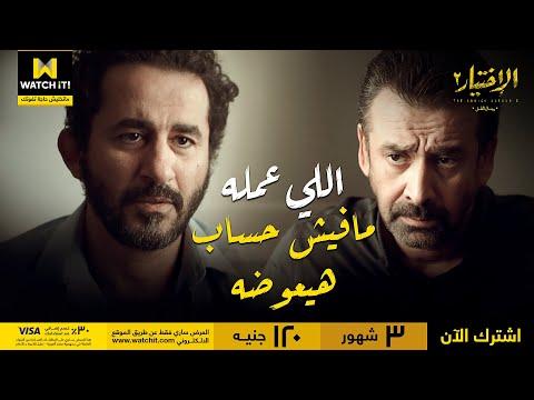 الاختيار٢ رجال الظل | هو رجوع الحق بيعوض اللي راح هيرجع لي بنتي اللي ماتت احمد حلمي في مشهد مؤثر جدا