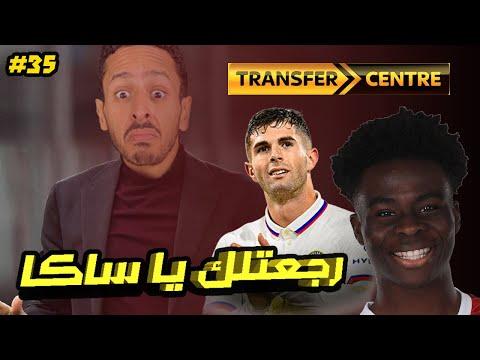 فتح باب الانتقالات مع عودة الماورتسيو علي الخط  | مدرب ميلان #٣٥