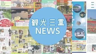観光三重NEWS 2018 夏のオス...