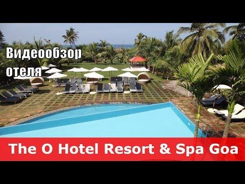 The O Hotel Beach Resort & Spa - отель 5* (Индия, Северный Гоа, Кандолим). Обзор отеля.
