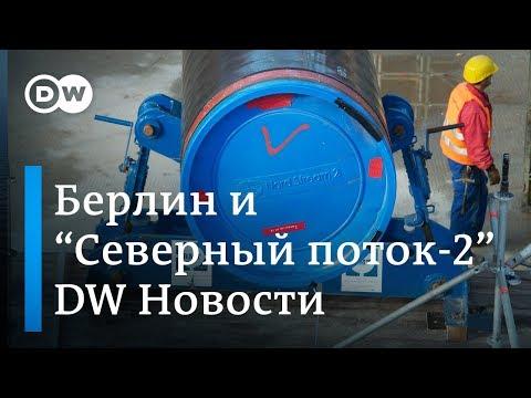 Зачем Северный поток-2 на самом деле нужен Германии? - DW Новости (17.12.2018)