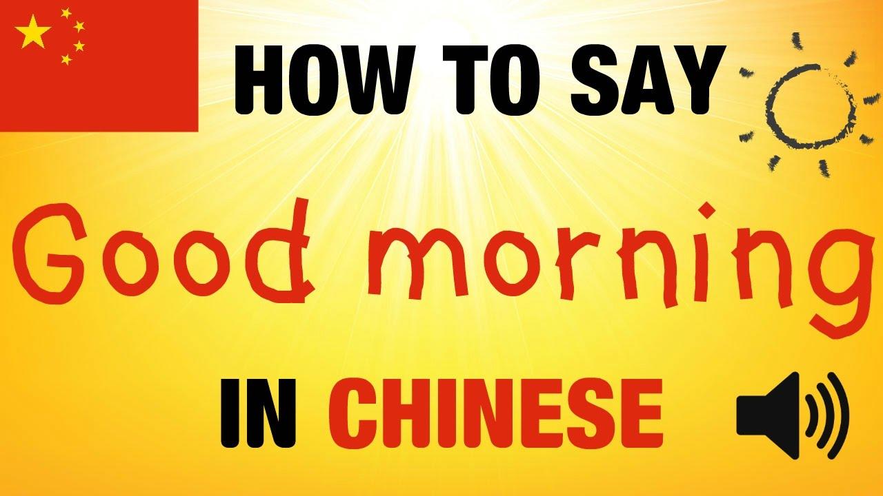 How To Say Good Morning In Chinese Audio Pinyin Hanzi Youtube