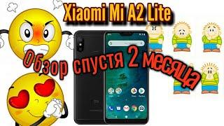 Обзор Xiaomi Mi A2 Lite спустя 2 месяца