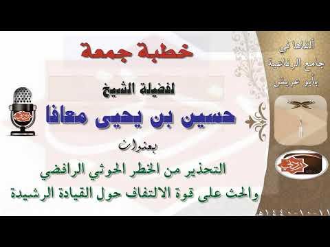 التحذير من الخطر الحوثي الرافضي والحث على قوة الالتفاف حول القيادة الرشي...
