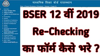 BSER 12th Re-Checking 2019 Form Filling Process Step By Step Hindi ।। 12th Re-Checking ।।Tech. Guru