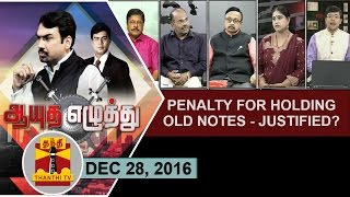 Aayutha Ezhuthu 28-12-2016 Penalty for holding old notes – Justified..? – Thanthi TV Show