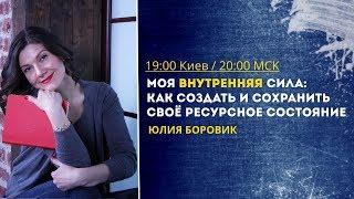 """Мастер-класс """"Моя внутренняя сила: как создать и сохранить своё ресурсное состояние"""" . Юлия Боровик."""