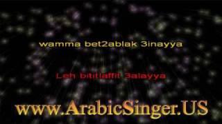"""Yana Yana - يانا يانا  """" Arabic Karaoke Song """""""