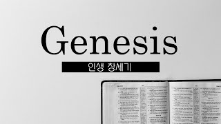 인생 창세기