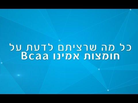 כל מה שרצית לדעת על BCAA