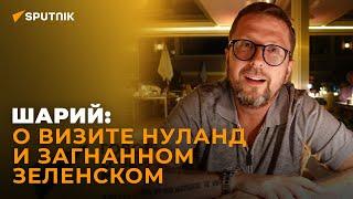Анатолий Шарий визит Нуланд в Москву будущий президент Украины отношение к Донбассу