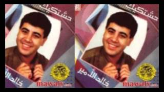 خالد الامير - ليله ياليل \ Khaled El Amir - Leila Ya Leil