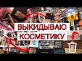 ВЫКИДЫВАЮ КОСМЕТИКУ / РАЗБОР КОСМЕТИКИ / МОЯ КОЛЛЕКЦИЯ КОСМЕТИКИ В 18 ЛЕТ / makeup declutter 2020
