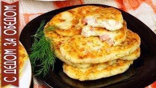 ЛЕПЕШКИ с начинкой из ветчины и сыра | Простой и быстрый перекус, завтрак и закуска.