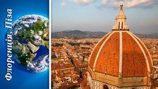 Флоренция, Пиза, Италия (Florence, Pisa, Italy HD)(Видео содержит фотографии HD качества Флоренции, Пизы, Италии (HD photos Florence, Pisa, Italy)., 2016-03-13T14:35:23.000Z)