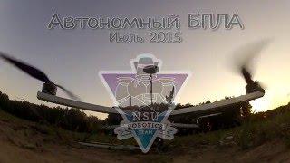 Автономный БПЛА(, 2016-02-28T08:40:12.000Z)